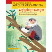 The Illustrated Guide to Wildlife of Cambodia: Paintings and Text by Students from the Liger Learning Center in Cambodia