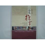 Pedriatic Tuina - English-Chinese edition (cod C73)