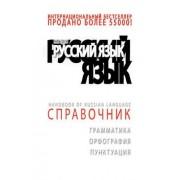 +Da Top Handbook of Russian Language by Rasoul Yagoudin