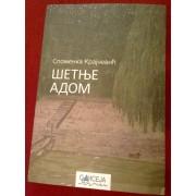 Setnje-Adom-Spomenka-Krajcevic