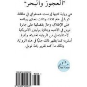 The Old Man and the Sea (Arabic Edition) by Ernest Hemingway