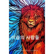 Aesop's Fables (Korean Edition) by Aesop
