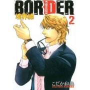 Border: Volume 2 by Kazuma Kodaka