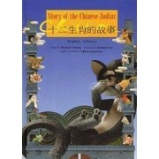 The Story of the Chinese Zodiac by Monica Chang