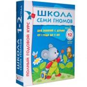 Книга Школа Семи Гномов 1-2 года Полный годовой курс, 12 книг