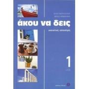Listen Here - Akou na Deis: Listening Comprehension in Greek 2012: Book 1 by Lelia Panteloglou