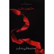 Eclipse by Stephenie Meyer
