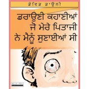 Horrible Stories My Dad Told Me (Punjabi Edition) by David Downie