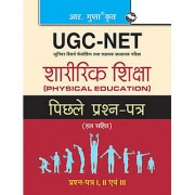 UGC-NET JRF & Assistant Professor: Physical Education (Paper I II & III) Previous Years? Papers (Solved)