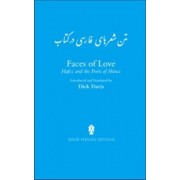 Faces of Love by Shams al-Din Mohammad Hafez
