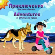 Adventures of Christina and Ramses. Priklyucheniya Kristiny I Ramzesa. Bilingual Fairy Tales in Russian and English.: Dual Language Illustrated Book f
