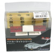 Light Aero Sonic police car type 62 744 (japan import)