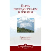 To Be Victorious in Life (Russian)