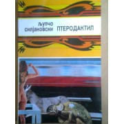 PTERODAKTIL-na-makedonskom-jeziku-