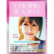 Kaori's Beautiful Person Tourguide