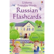 Everyday Words Russian Flashcards by Felicity Brooks