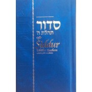 Siddur Annotated English Hardcover Compact Edition 4x6