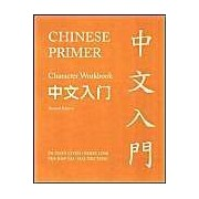 Chinese Primer Character Workbook