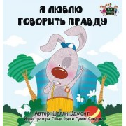 I Love to Tell the Truth: Russian Edition