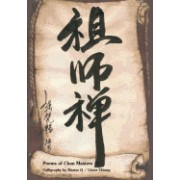 Poems of Chan Masters: Master Q's Poem Collection -2