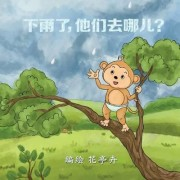 Where Do They Go When It Rains? (English-Chinese Bilingual Edition) by Helen H Wu