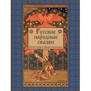Russian Folk Tales - Russkie Narodnye Skazki by Alexander Afanasyev