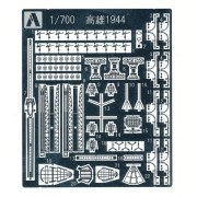 For Heavy Cruiser Takao 1942 Etched Parts (Plastic model) Aoshima 1/700 Etching Parts