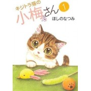 Plum Crazy! Tales of a Tiger-Striped Cat: Vol. 1 by Hoshino Natsumi