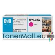 Тонер касета HP Q2673A (Magenta)