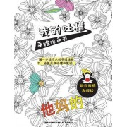 My Chinese Curse Word Coloring Book: The First Swear Word Coloring Book Featuring Expletives, Insults and Putdowns in Chinese