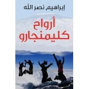 Arwah' Kilimanjaro by Ibrahim Nasrallah