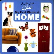 My First Words at Home (Arabic/English) by Star Bright Books