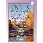 Arabic Calligraphy Made Easy for the Madinah [Medinah] Arabic Course for Children by Muhammed Taha Abdullah