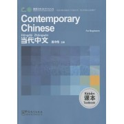 Contemporary Chinese for Beginners - Textbook by Zhongwei Wu
