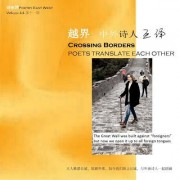 Crossing Borders: Poets Translate Each Other