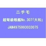 Battle ship Yamato (Plastic model) Nichimo 30cm Battle Ship (w / motor and display stand) (japan import)