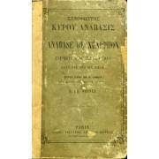 Anabase De Xenophon, Ou Expedition Du Jeune Cyrus, Et Retraite Des Dix-Mille