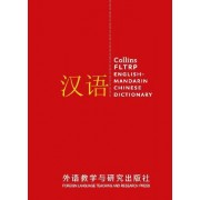 Collins FLRTP English-Mandarin Chinese Dictionary Complete and Unabridged Edition by Collins Dictionaries