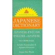 Random House Japanese Dictionary by Random House