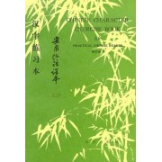 Chinese Character Exercise Book for Practical Chinese Reader: Book II by Liu Xun