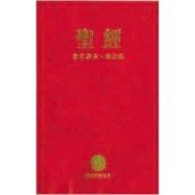 Chinese Contemporary Bible, Traditional Script by Zondervan
