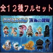 The Adventures of One Piece Collection [all 12 deep-sea species full comp set + secret included] ONE PIECE COLLECTION all aligned (japan import)