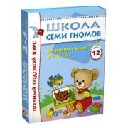 Книга Школа Семи Гномов 2-3 года Полный годовой курс 12 книг