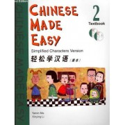 Chinese Made Easy: Textbook Bk. 2 by Yamin Ma