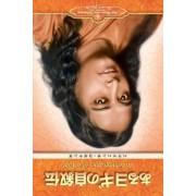 Autobiography of a Yogi (Japanese) by Paramahansa Yogananda