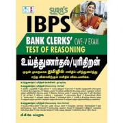 IBPS Bank Clerks CWE V Exam Test of Reasoning Study Material Books in Tamil