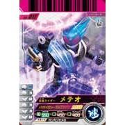 Kamen Rider Battle Ganbaride Rider Meteor 04 [SR] No.04-017 (japan import)
