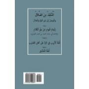 Al-Munqid Min Ad-Dalal: W\ Ijamul 'Awaam 'an 'Ilm Al-Kalam, Tuhfat UL-Areeb Fi AR-Radd 'Ala Ahli As-Saleeb, Tuhfat Al-'Ushaaq