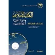 Al-Kitab Al-asasi: v. 1 by El-Said Badawi