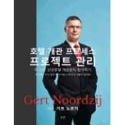 Project Management of Hotel Opening Processes (Korean Version): Exploring Better Ways to Manage New Hotel Openings